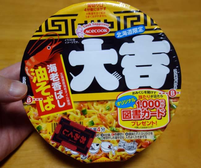 北海道限定!エースコック「大吉」海老香ばし油そば~40円で買ったインスタントカップ麺