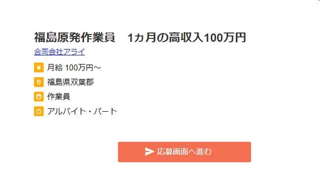 月収100万円!!1日2~3時間勤務土日祝休みの実態は・・・「福島源発作業員」