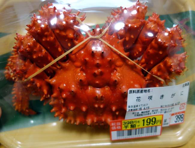なんと「花咲ガニ」が1パイ199円!!この値段なら買わない人間おらへんよね