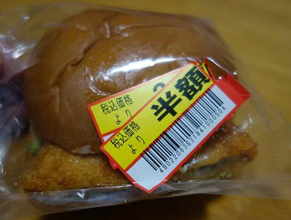 スーパーへ半額ハンティングに出掛けた日は半額弁当とパンで普段と違っためしで誤魔化す