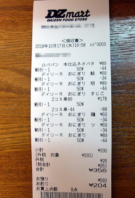 69円・89円おにぎりが全て半額!!合計6個も購入して一気に食ってしまうこのデブ・・・