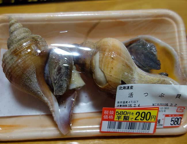 スーパーのすしパックで2000円超えの特上寿司!灯台つぶ貝も捌いていただきます