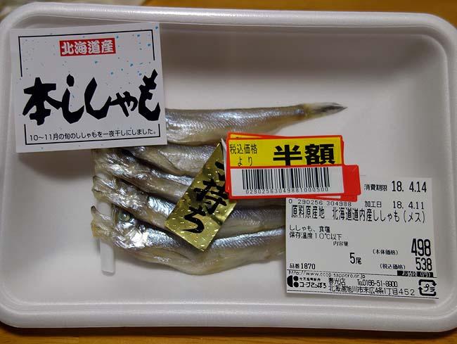 1200円の特上スーパー半額寿司と生まれて初めて北海道産のししゃも(メス)を食った