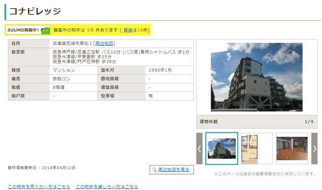 関西でセミリタイア生活を過ごすには「阪神間」が理想?しかしネックが・・・