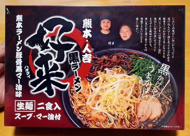 熊本ラーメンの特徴はマー油(焦がしニンニクあぶら)!人吉「好来」(ハオライ)通販らーめん