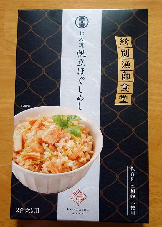 紋別漁師食堂「帆立ほぐしめし」炊き込みご飯の素のその味は?