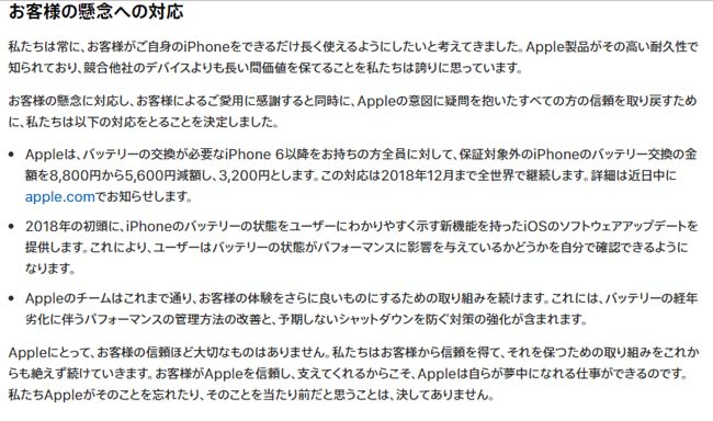 iPhoneのバッテリー消耗が既に限界!とうとうappleに修理へ出すことを決定