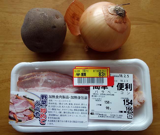 旅行に出掛ける前に冷蔵庫の野菜を一掃しときます!「ジャーマンポテト」