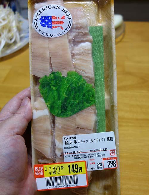小樽運河焼肉「ロースジンギスカン」とシマチョウを使って本日は焼肉です