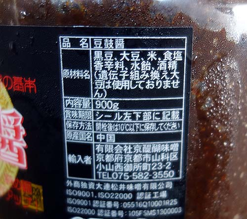 業務スーパーで「豆鼓醤」を購入♪これで本格四川風麻婆豆腐を素なしで作れるぞい