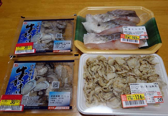 年始2日は昨日のすき焼きと対照的に海鮮(真鱈・鯛・牡蠣・ホタテ)鍋をいただきました