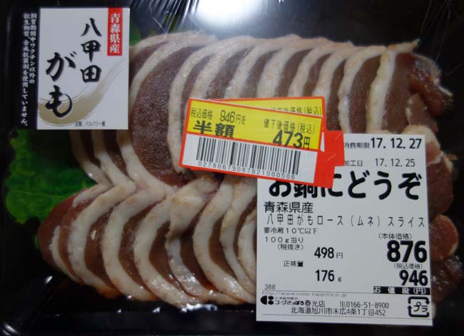 この冬なかなか出来なかった鍋・・・今回は八甲田鴨を使ったカモ鍋にします!