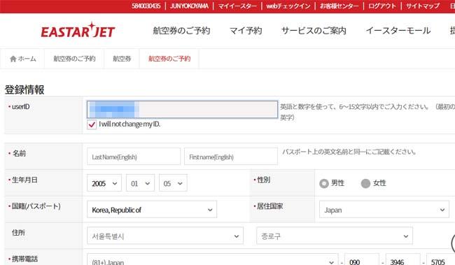 韓国のLCCを予約する時は気をつけろ!ローマ字で姓名を逆に入力すると余計な出費が・・・
