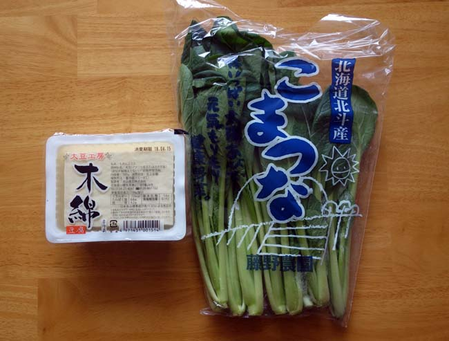 私の副菜の1つではよく登場する料理「小松菜のたいたん」に豆腐を加えてみた