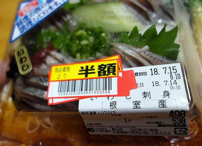 小ネタ集~行者菜のお浸し・根室産いわし刺身・サンドイッチ・北海道限定Bossコーヒー