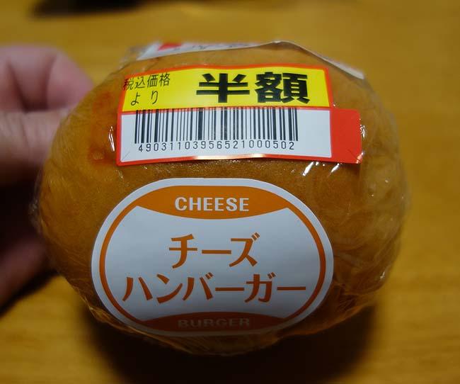 半額チーズバーガー・業務スーパー焼豚フレーク・ボローニャくるみパンなどの小ネタ集