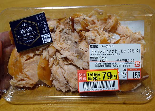 酒のアテ小ネタ(半額トリプルサーモン丼・スモークサーモン・ミミガー・赤魚西京漬け)