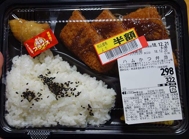 半額ハムカツ弁当・豚レバー低温焼き・助六寿司・ヤマザキ肉まんの小ネタ集
