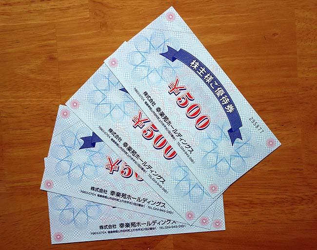 らーめん中華チェーン「幸楽苑」の株主優待が到着♪しかし衝撃的な事態!北海道撤退?