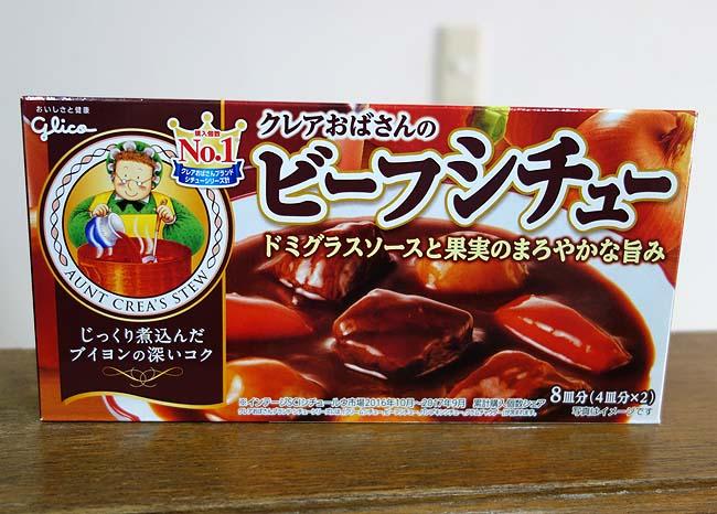私が100円台前半ではナンバー1と思っている「クレアおばさんのビーフシチュー」をアレンジ