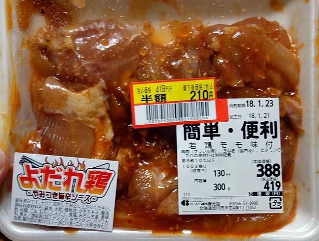 旭川冬まつりの屋台で肉の串焼きが旨そうやったから今宵はゴージャス串焼きにいたしましょう