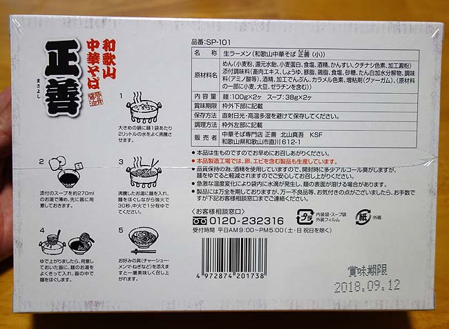 自身高評価の和歌山ラーメン「正善」・・・果たしてその味をどこまで通販で再現できているか?