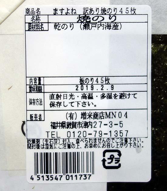 瀬戸内産訳あり全形海苔45枚で送料無料1000円ぽっきり♪楽天マラソン購入~いつもの手巻き寿司