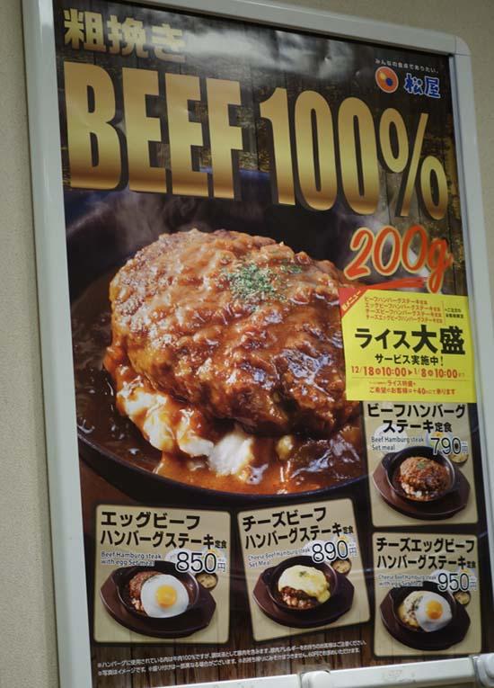松屋「チーズエッグビーフステーキハンバーグ定食」期間限定メニューをいつもように株主優待でタダ食い