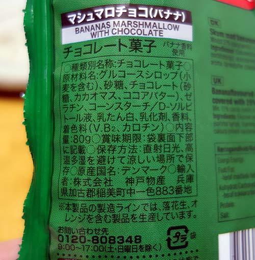 業務スーパーで売っているデンマーク直輸入お菓子「マシュマロチョコバナナ」がめっちゃ旨い!