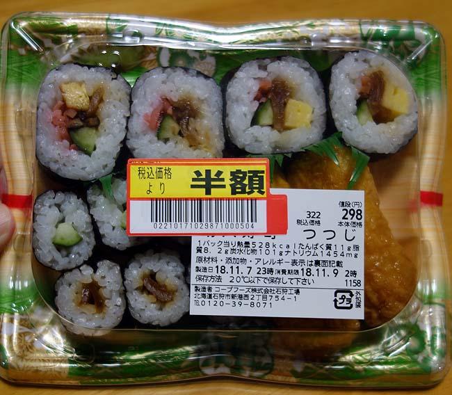 半額弁当を購入するとなると私はこれを選ぶな「海苔弁当」果たしてその理由は?