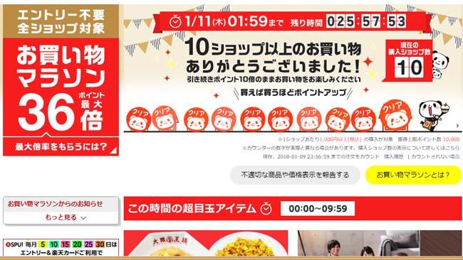 新春の楽天マラソンで10店舗回りを達成!約1万円分以上のポイントをゲットしました♪