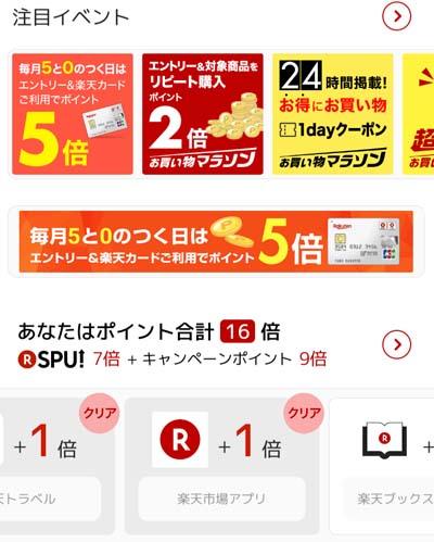 楽天スーパーポイントアップ(SPU)にて楽天市場アプリで+1倍を狙う時は気をつけろ!(2018年7月より改定)