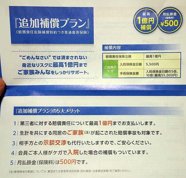 楽天カード所有で無料特典!入院一時金5万円が受け取れるフリープランに加入できます♪