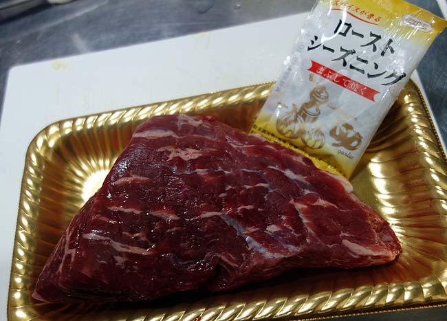440gの巨大オージーモモ肉ブロックが半額450円!!「ローストビーフ」にいたしましょう