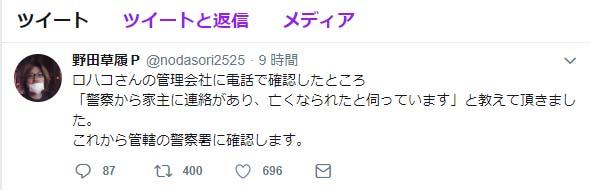 ニコ生「ロハコさん」逝く・・・私もそろそろ死と直面し終活を考えねばならん年齢だ