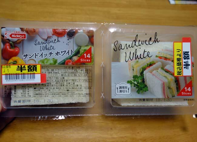 サンドイッチ用のパンが半額やったんで色々と挟んで食べてみようのコーナー♪