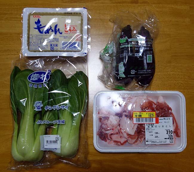 業務スーパーで手に入れた中国直輸入調味料を使って「四川麻婆風~豚ナスチンゲン菜炒め」