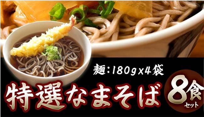 1000円ぽっきり生そば8食セットが楽天マラソンタイムセールでなんと半額!思わず2セット注文♪