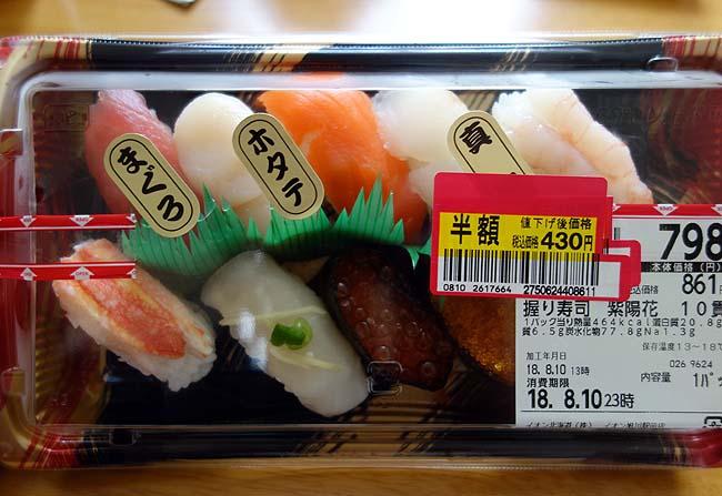 たまには♪イオンの半額寿司パック弁当~かに寿司・サーモン寿司・握り寿司10貫セット