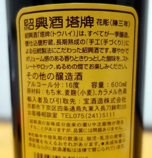 600円台で手に入れた「紹興酒」果たして中華の味を引き立たせるか?焼きそばにしてみよう