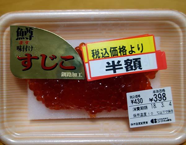 久しぶりの手巻き寿司ネタですが半額で今回はちょっと贅沢にしてみました