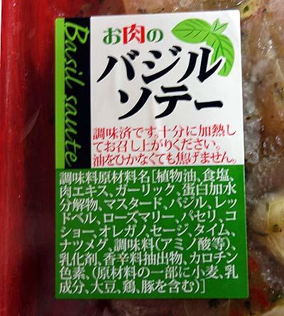 420g169円の鶏むね肉を使った「鶏バジルソテー」人参ピーマンもたっぷりとね♪