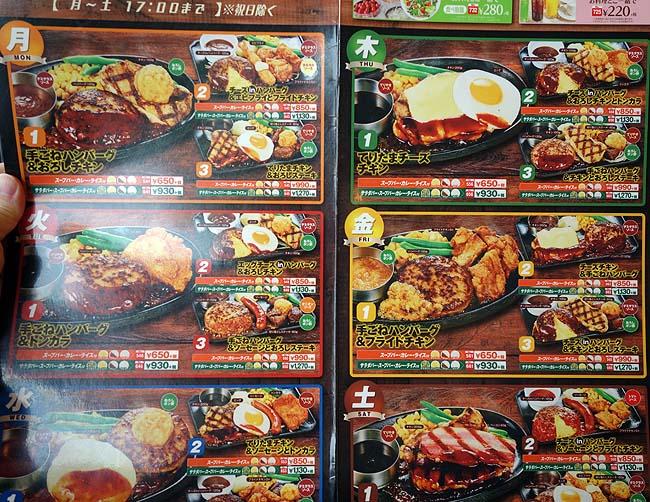 ヴィクトリア ステーション(旭川末広店)すき家のゼンショー株主優待で平日ランチただ食い
