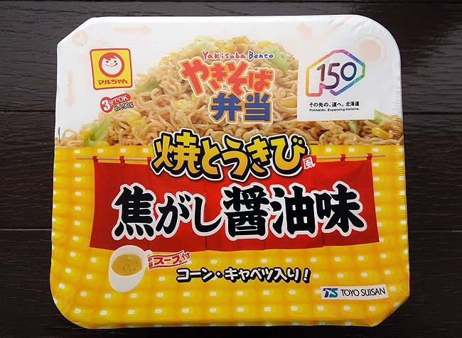 北海道限定の定番「やきそば弁当」の焼とうきび風焦がし醤油味を食べてみた
