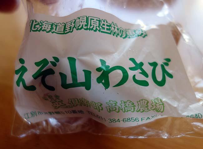 北海道独自の食材「蝦夷山わさび」♪果たして普通のわさびとどう味が違う?