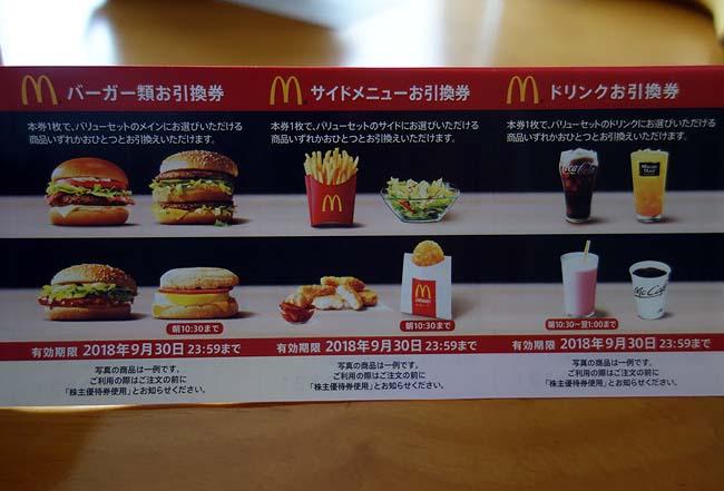 マクドナルド株主優待♪夜マックで倍ビックマックとチキンナゲット15個爆食い!