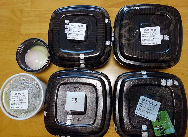 吉野家株主優待♪本日は牛皿・豚皿・鶏すき皿・黒カレーお持ち帰りの食べ比べで晩酌でい!