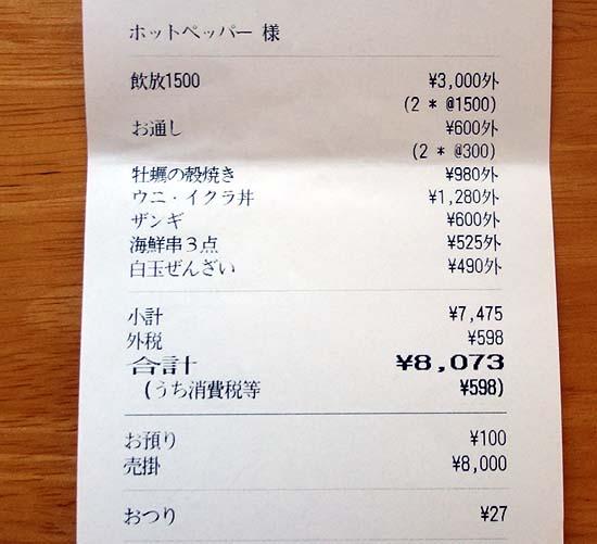 テンポスホールディングス[2751]の株主優待はなんと8000円分!魚バカ 浜料理 厚岸漁業部 祐一郎商店(旭川)