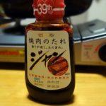 化学調味料・保存料無添加の生焼肉のタレ「モランボン・ジャン」は果たして旨いのか?