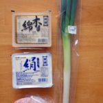 コチュジャンをいつもの「本格四川風麻婆豆腐」に入れてみるとどう味が変わるのか?